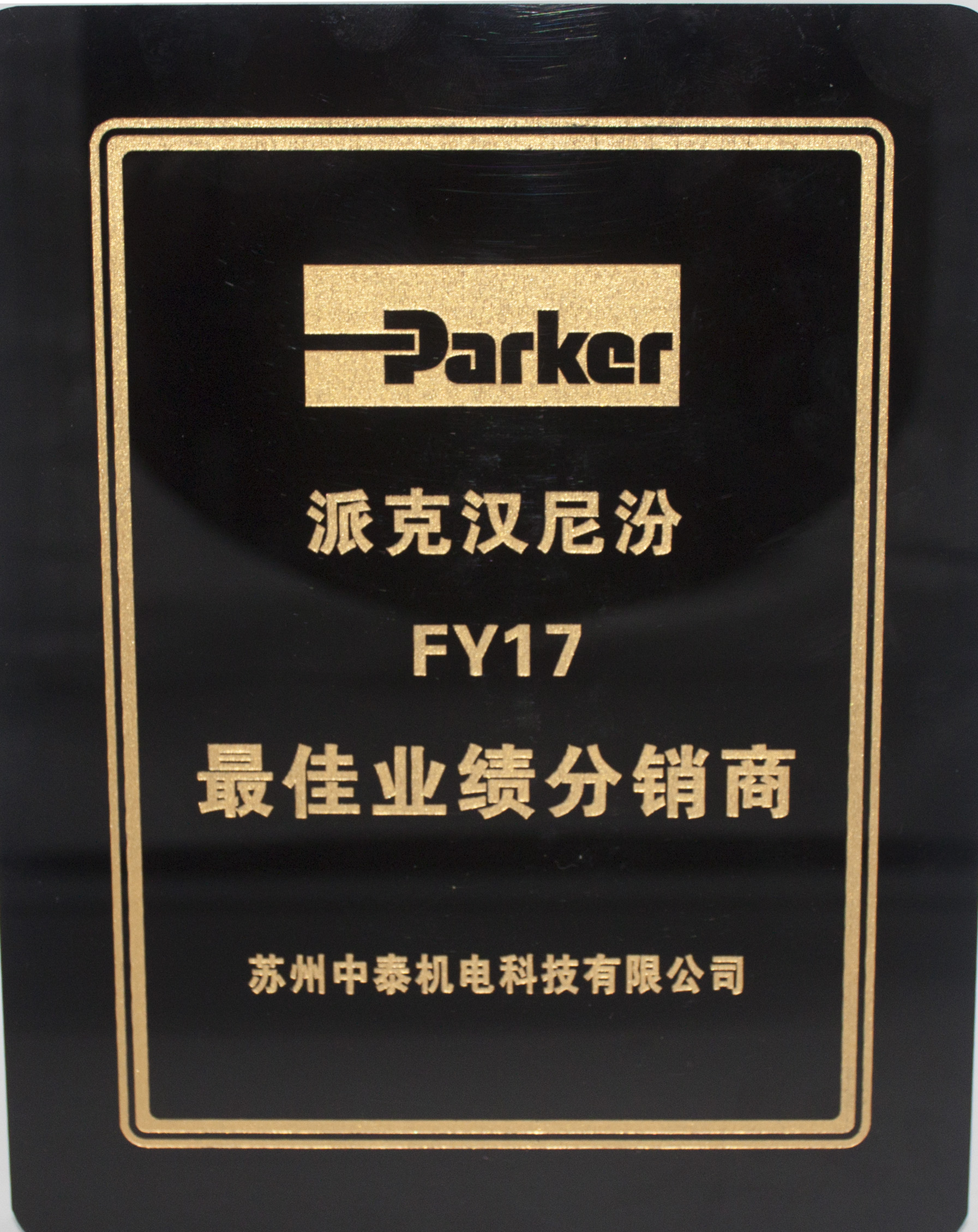 Parker annual best distributor